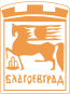 armoiries Blagoevgrad